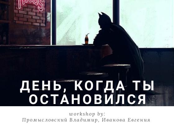 Psycho Workshop «День, когда ты остановился»