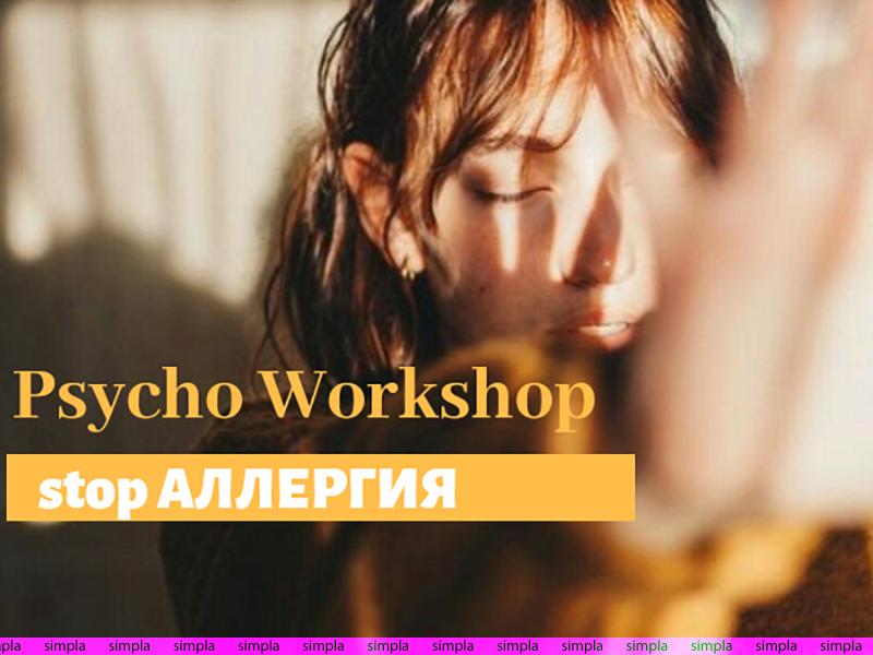 Psycho Workshop «stopАЛЛЕРГИЯ»