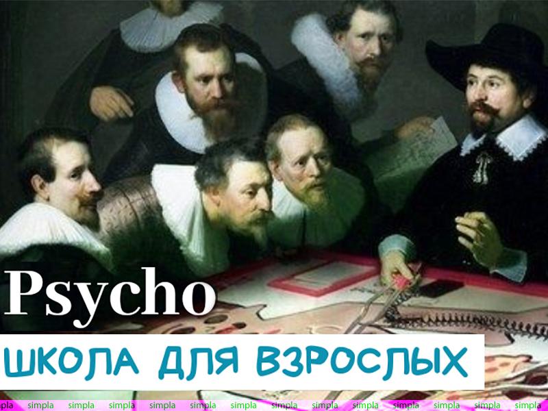 Psycho ШКОЛА ДЛЯ ВЗРОСЛЫХ: «Разбитые Мечты»
