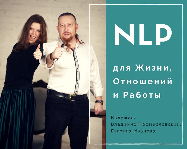 Тематическая программа «НЛП для Жизни, Отношений и Работы»