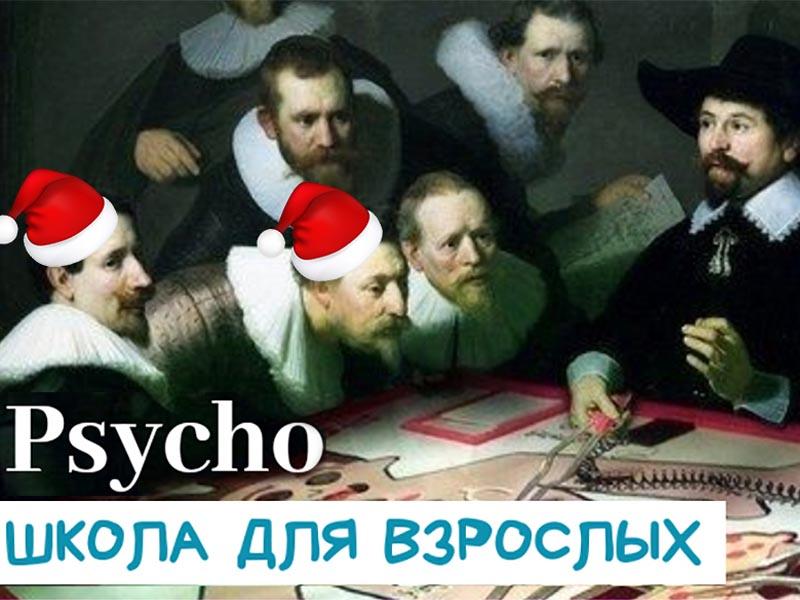 psihoshkola.800x600w