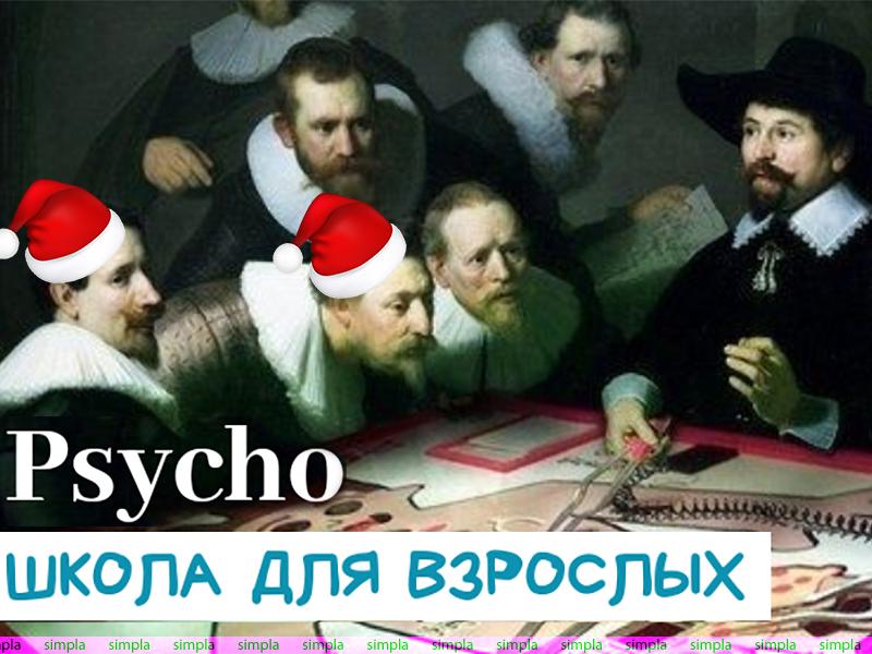 Psycho ШКОЛА ДЛЯ ВЗРОСЛЫХ: «Карта желаний по-новому коду NLP»